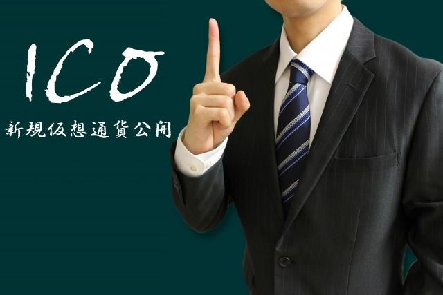 仮想通貨のICO情報、ICOの資金調達の方法とは