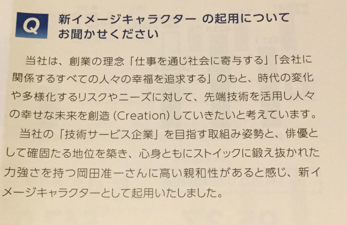 CSP 新イメージキャラクター 岡田准一