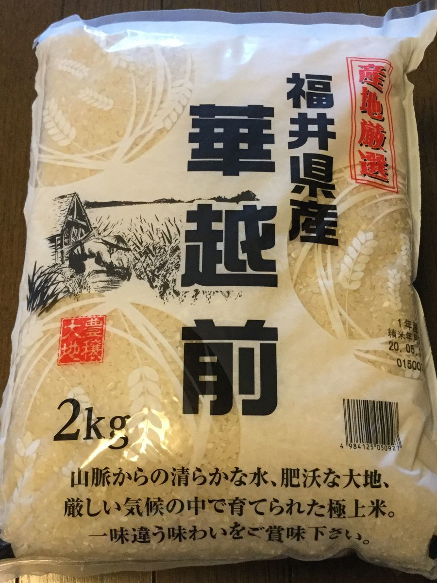 福井のお米