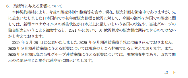 f:id:kabu_ohimesama:20200614125631p:plain