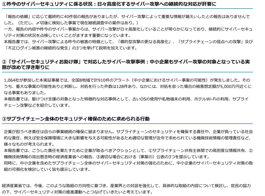 f:id:kabu_ohimesama:20200620173013p:plain