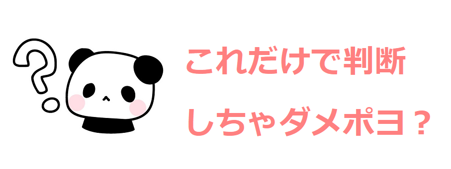 f:id:kabu_ohimesama:20200715023103p:plain