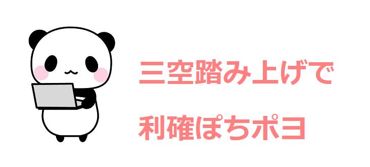 f:id:kabu_ohimesama:20200717133455p:plain