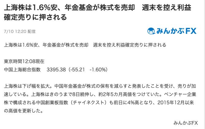 f:id:kabu_ohimesama:20200718235031p:plain