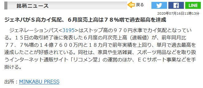 f:id:kabu_ohimesama:20200719010702p:plain