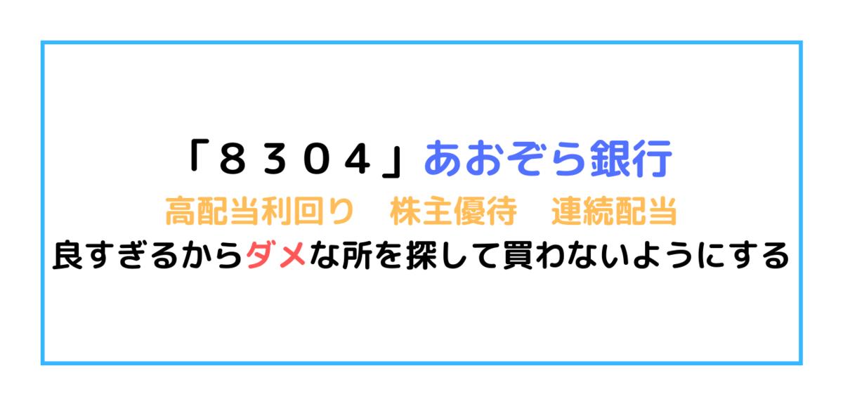 f:id:kabufxhurou:20200205003221p:plain
