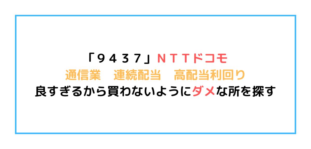 f:id:kabufxhurou:20200212030457p:plain