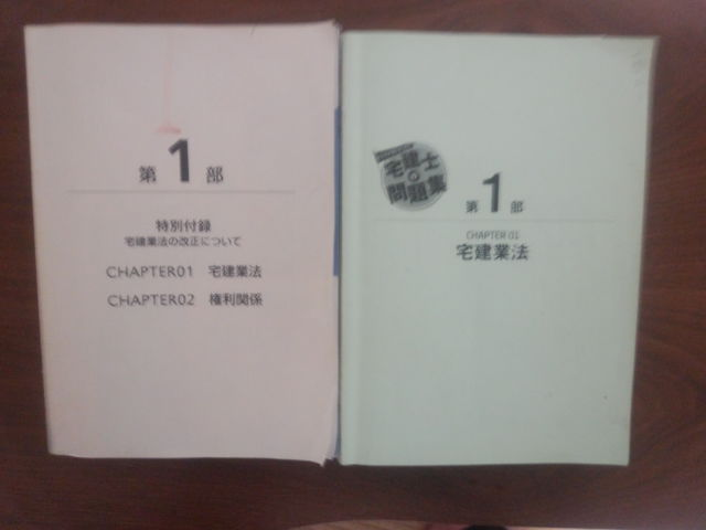 みんなが欲しかった宅建士の教科書の表紙