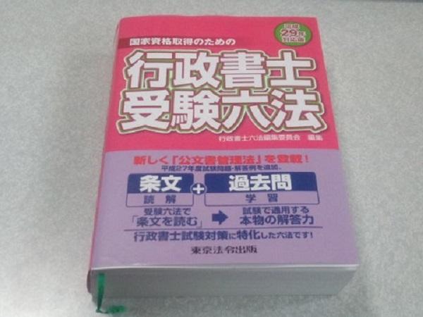 行政書士受験六法の表紙