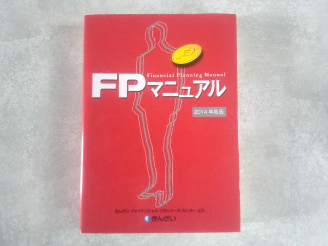 FPマニュアル
