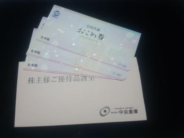 中央倉庫の株主優待商品のおこめ券