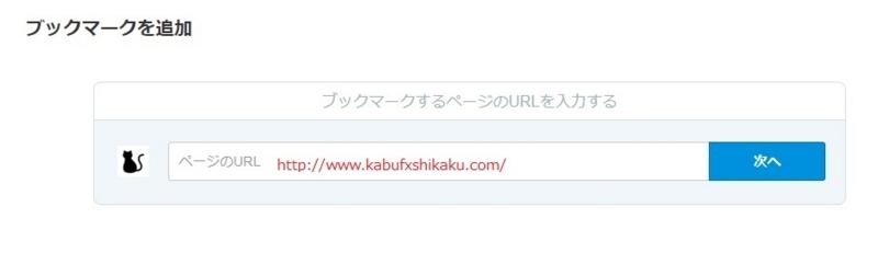 ブックマークのブログ名を変更する方法2