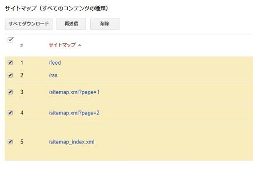 サイトマップの再送信