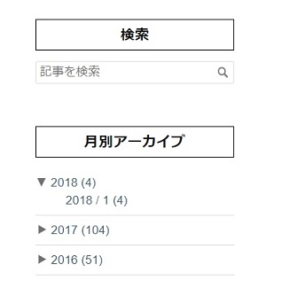 ブログ内検索する際に使用する検索窓