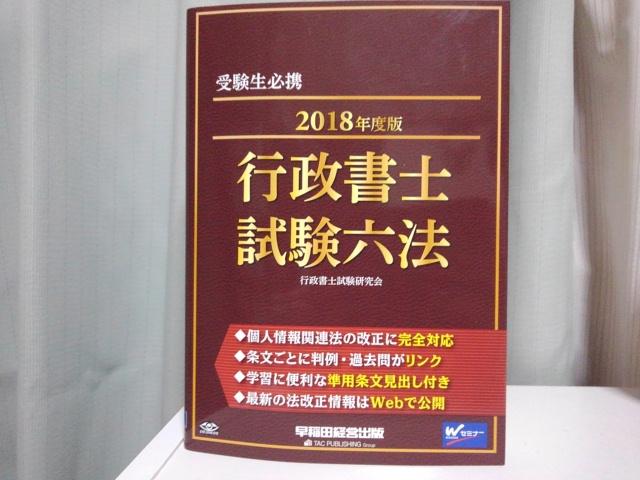 行政書士試験六法(早稲田経営出版)