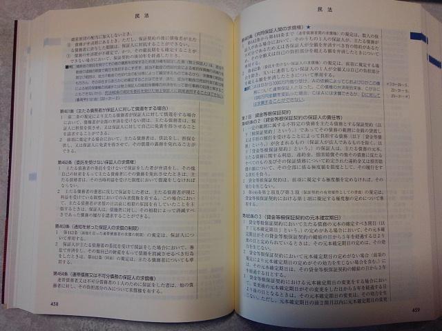 行政書士試験六法の記載方法