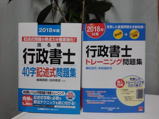 行政書士試験の40字記述式問題集2冊