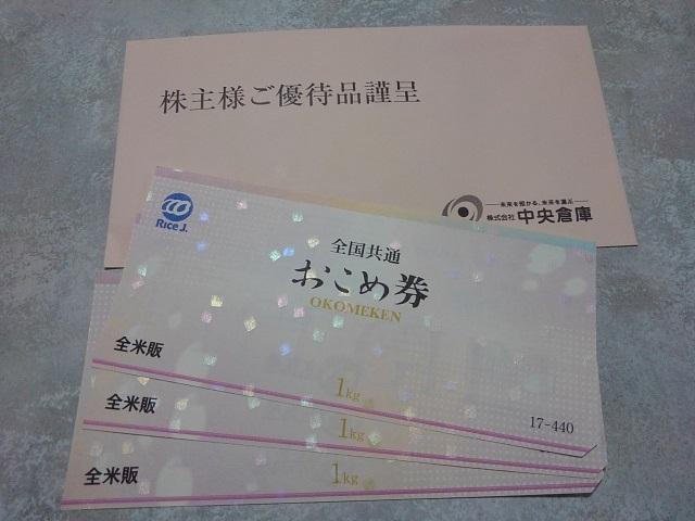 中央倉庫からの株主優待品のおこめ券