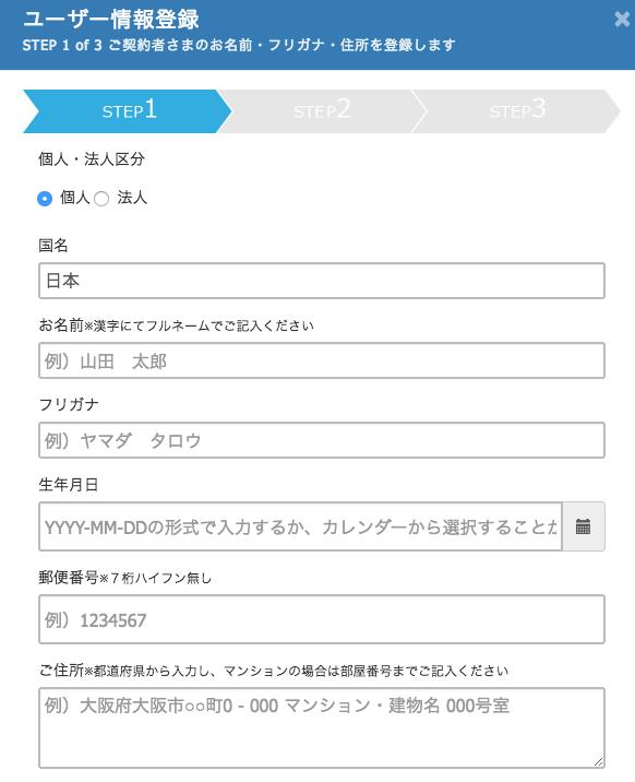 Zaifユーザー登録