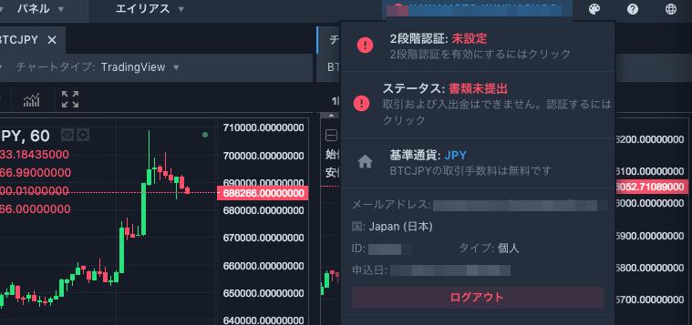 QUOINEX登録手続き