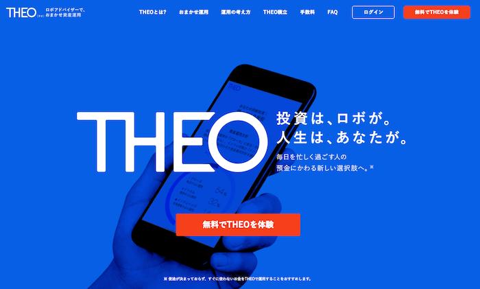 THEO(テオ)