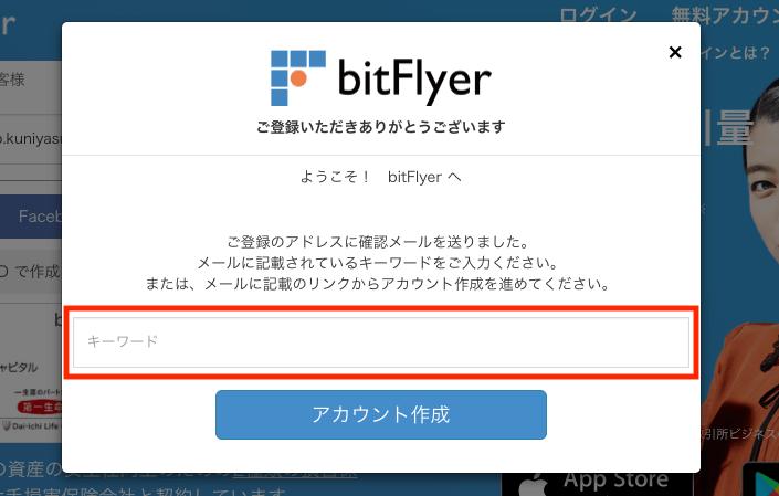 bitFlyerキーワード