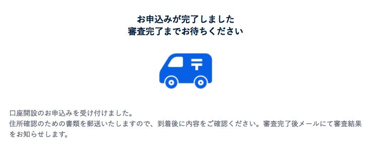 THEO(テオ)への申し込み完了
