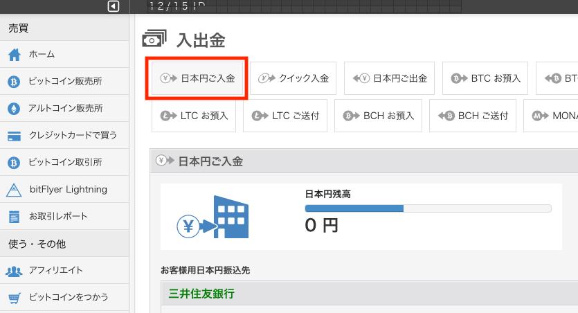 bitFlyer(ビットフライヤー)「日本円ご入金」画面