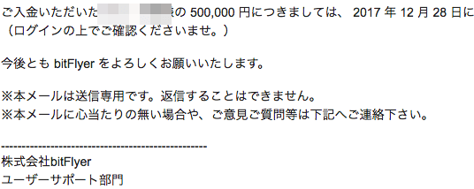 bitFlyer(ビットフライヤー)入金メール