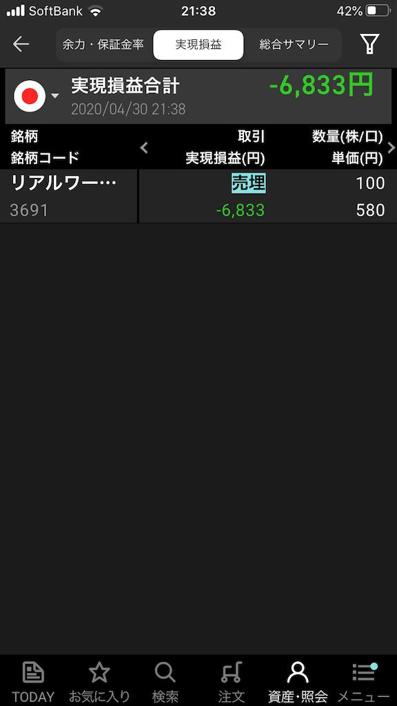 f:id:kabuhonda:20200430213852p:image
