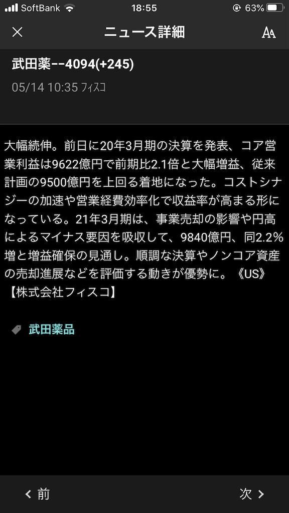 f:id:kabuhonda:20200514185628p:image