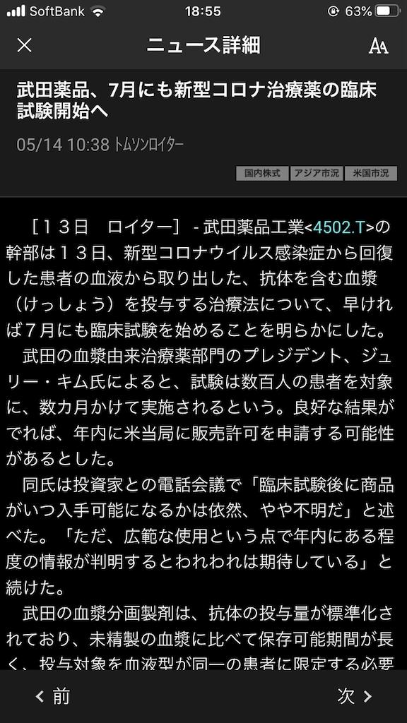 f:id:kabuhonda:20200514185631p:image