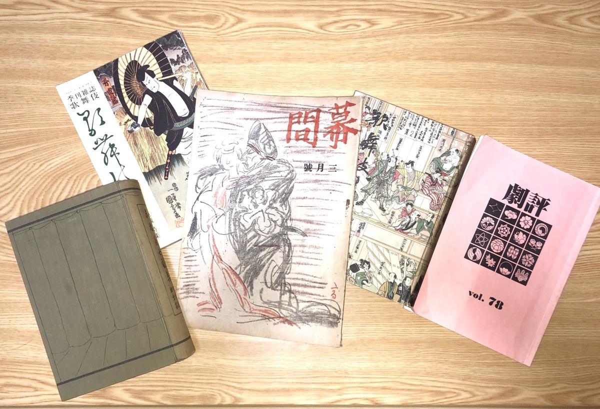 f:id:kabukich:20200510213305j:plain