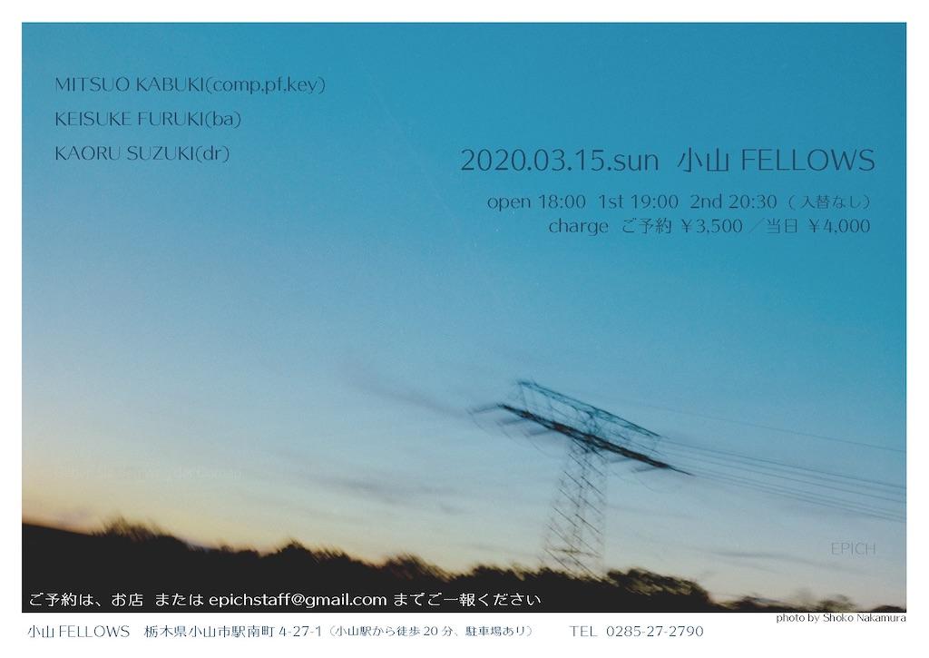 f:id:kabukimitsuo:20200202170115j:image