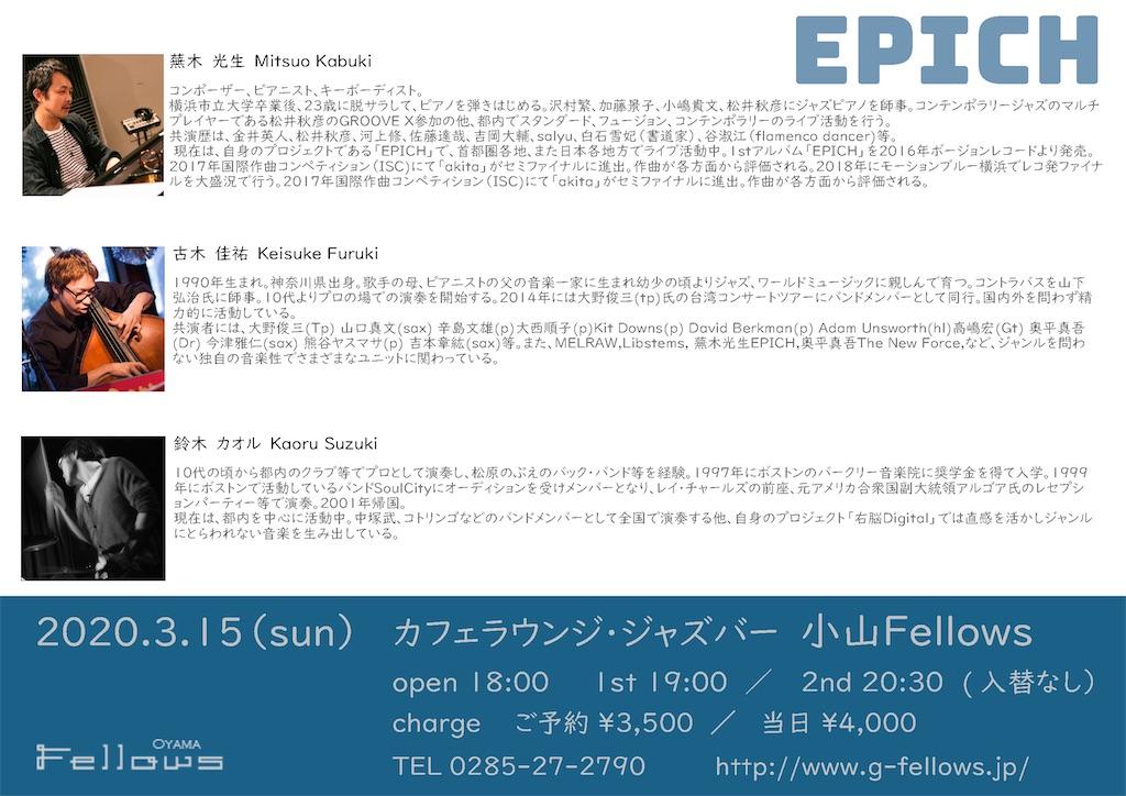f:id:kabukimitsuo:20200202170335j:image