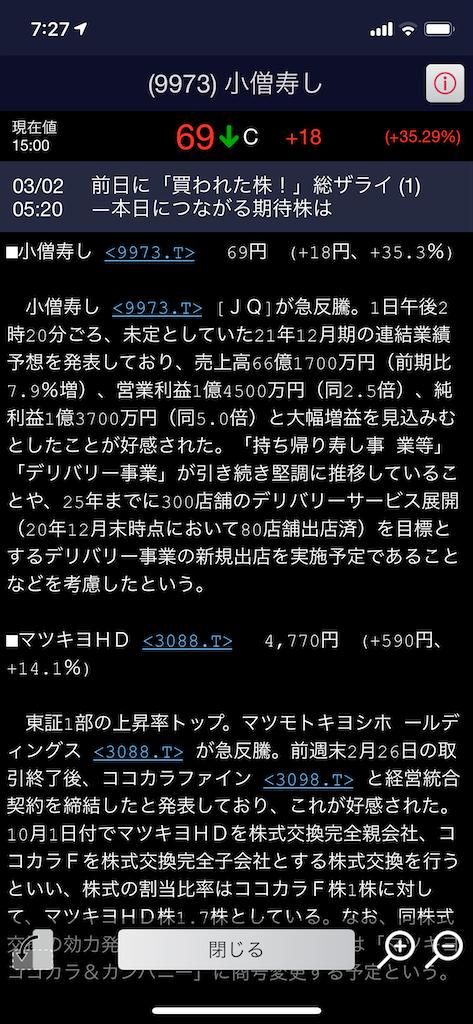 f:id:kabumonky:20210302073110p:image