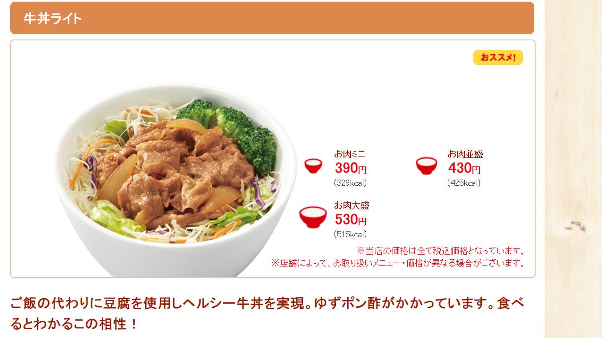 白飯の代わりに豆腐
