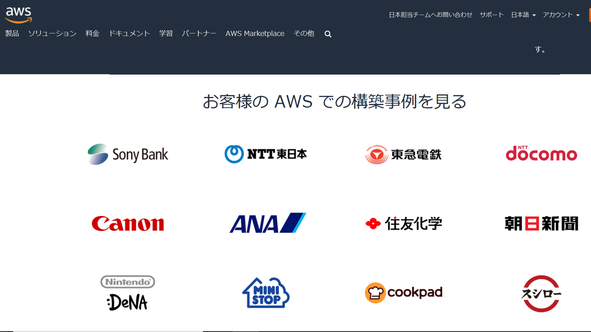 AWS導入企業