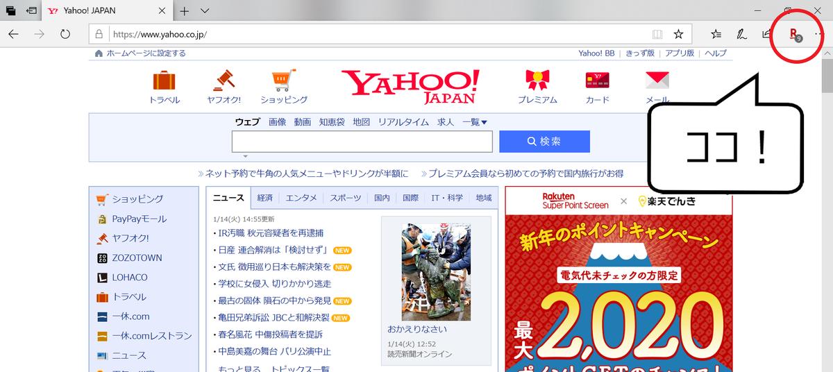 楽天ウェブ検索ツールバー