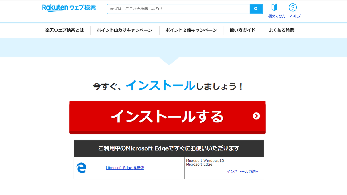 楽天ウェブ検索 インストールボタン