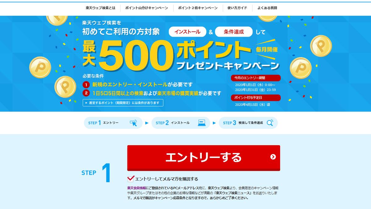 楽天スーパーポイント 山分けキャンペーン