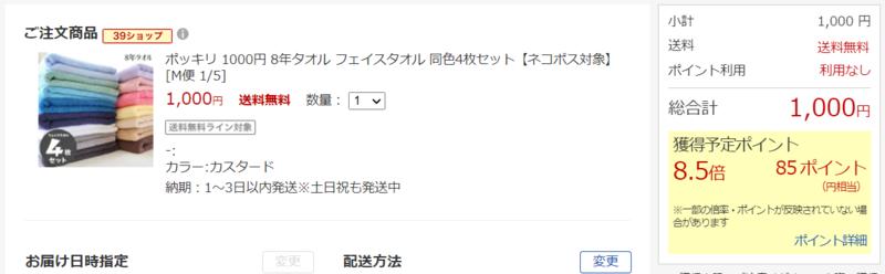 f:id:kabusyo:20210130165110p:plain
