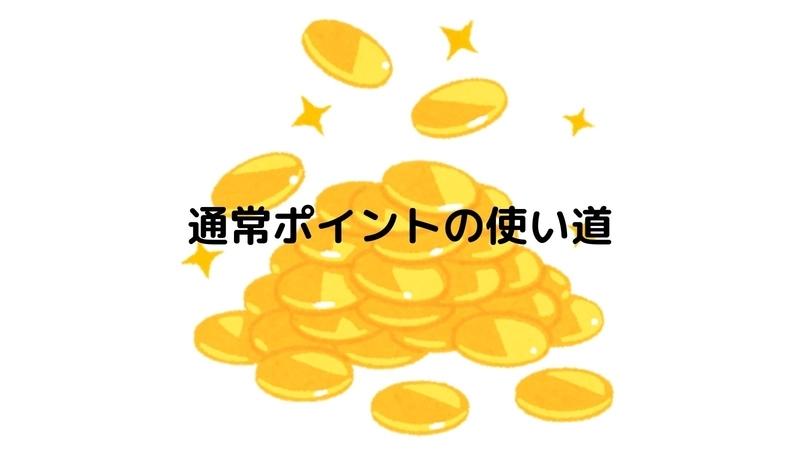f:id:kabusyo:20210516121036j:plain