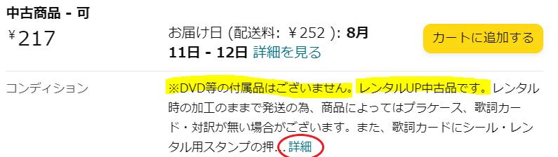 f:id:kabutara:20210808174903p:plain