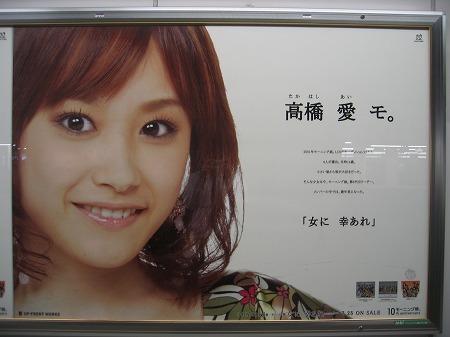 モーニング娘。「女に 幸あれ」ポスター 高橋愛 モ。