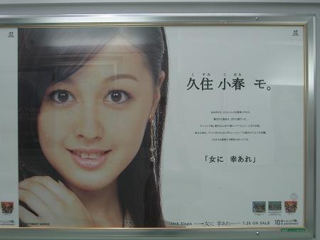 モーニング娘。「女に 幸あれ」ポスター 久住小春 モ。