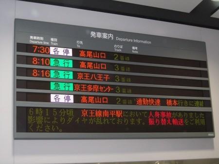 京王線新宿駅の運行表示板