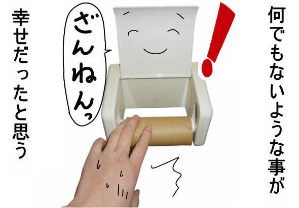 トイレットペーパー代用