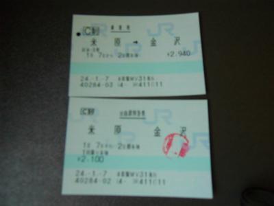 f:id:kabutoyama-tigers:20120108165538j:image