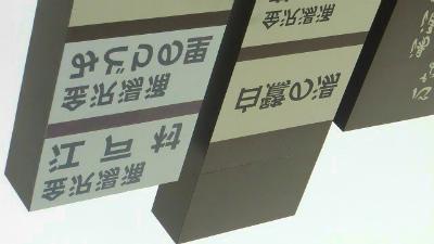 f:id:kabutoyama-tigers:20120403125113j:image